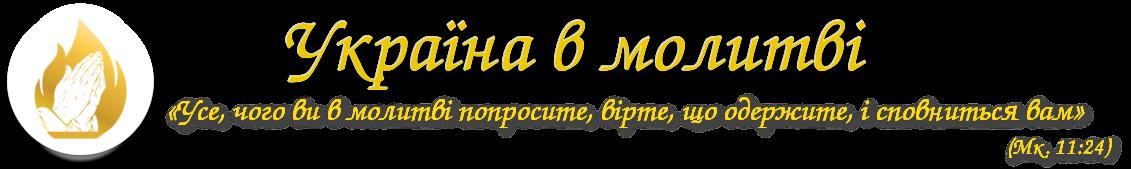 Україна в молитві